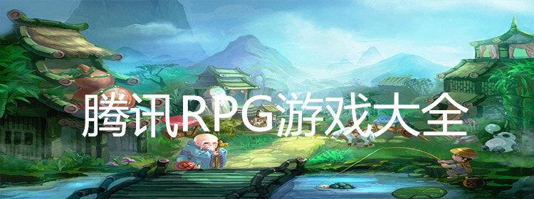 腾讯RPG游戏大全