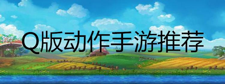 Q版动作手游推荐