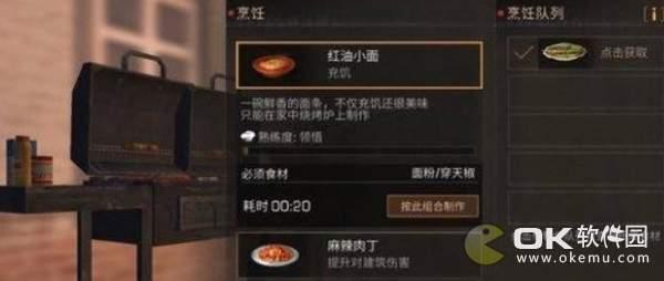 明日之后红油小面食物属性一览