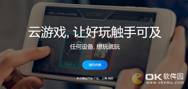 腾讯Start云游戏支持广东上海-预约地址分享[图]