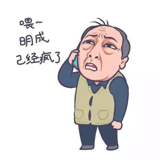 苏大强卡通漫画表情包-苏大强表情包gif无水印分享[图]