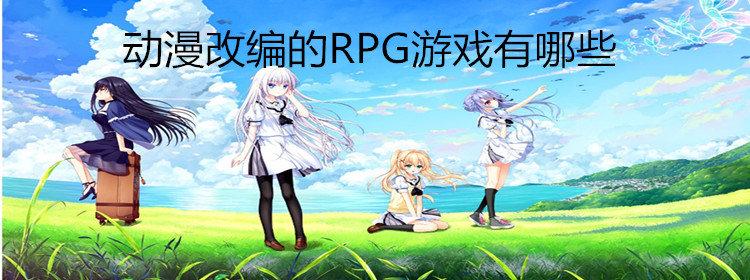 动漫改编的RPG游戏有哪些
