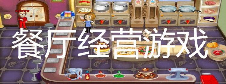 餐厅经营游戏