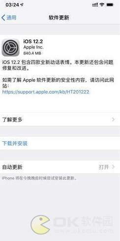 iOS12.2正式版3月26日推送更新