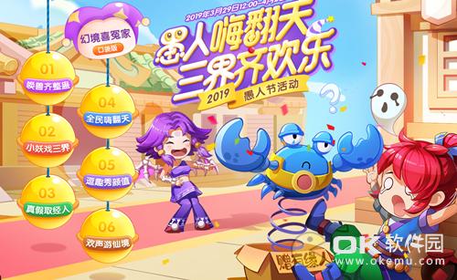 夢幻西游2019愚人節活動上線