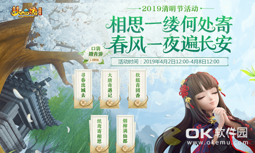 夢幻西游2019清明節活動內容曝光