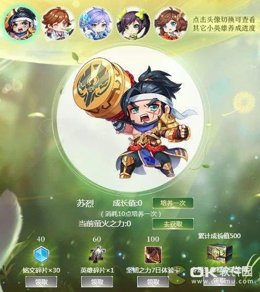 王者荣耀萌系养成峡谷萤之森玩法上线