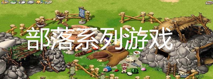 部落系列游戲