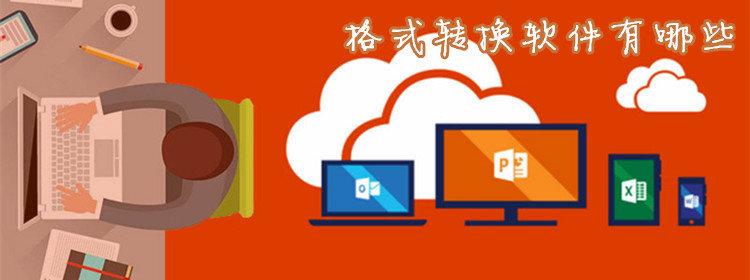 格式转换软件有哪些