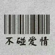 不碰爱情二维码壁纸图片