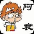 阿衰恶搞漫画app