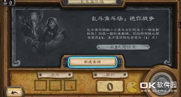 炉石传说迷你战争12胜卡组大全