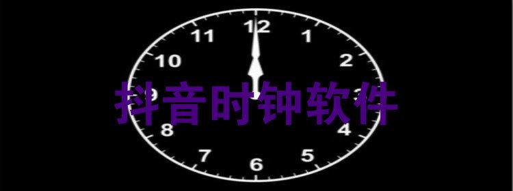 抖音时钟软件