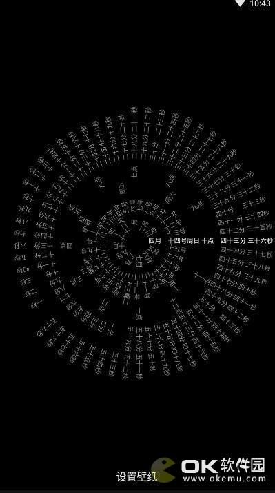 抖音时钟数字罗盘壁纸图2