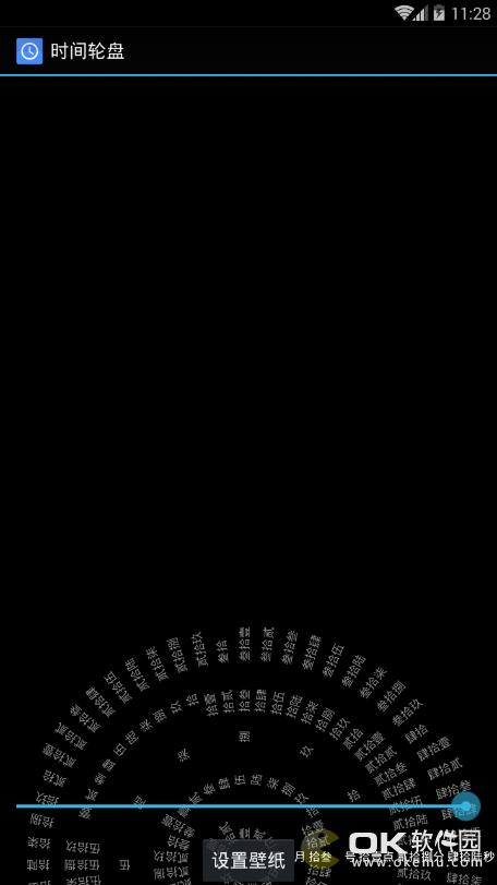 手机罗盘屏保图4