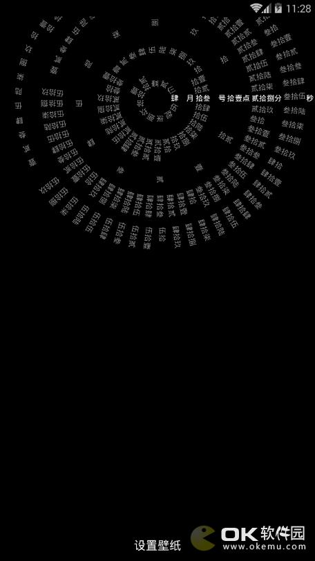 手机罗盘屏保图3