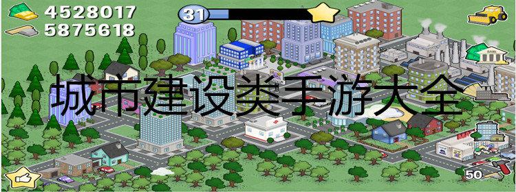 城市建设类手游大全