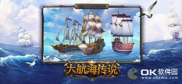 大航海傳說圖3