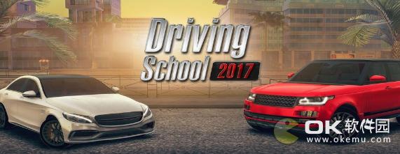Driving School 2017图1