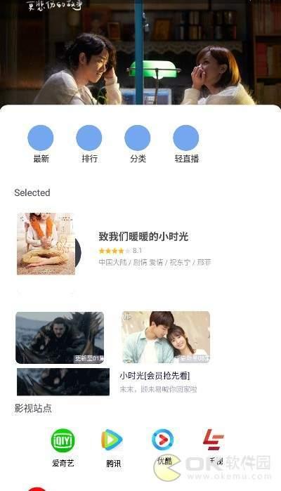 轻风app图3