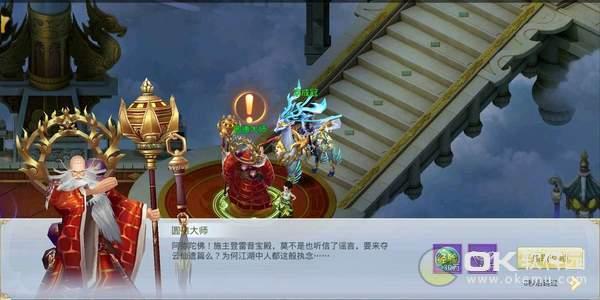 九州行之星辰传说图3