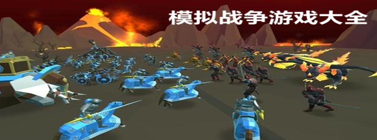 模拟战争游戏有哪些
