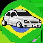 巴西Style