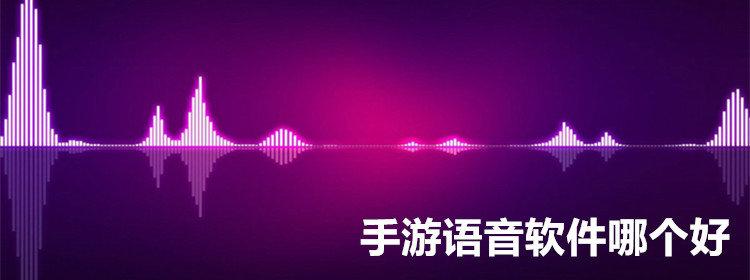 手游语音软件哪个好