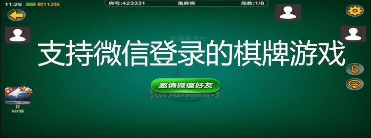 支持微信登录的棋牌游戏