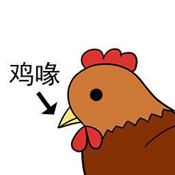 把握鸡喙表情包