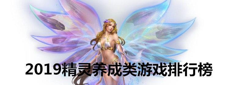 2019精灵养成类游戏排行榜