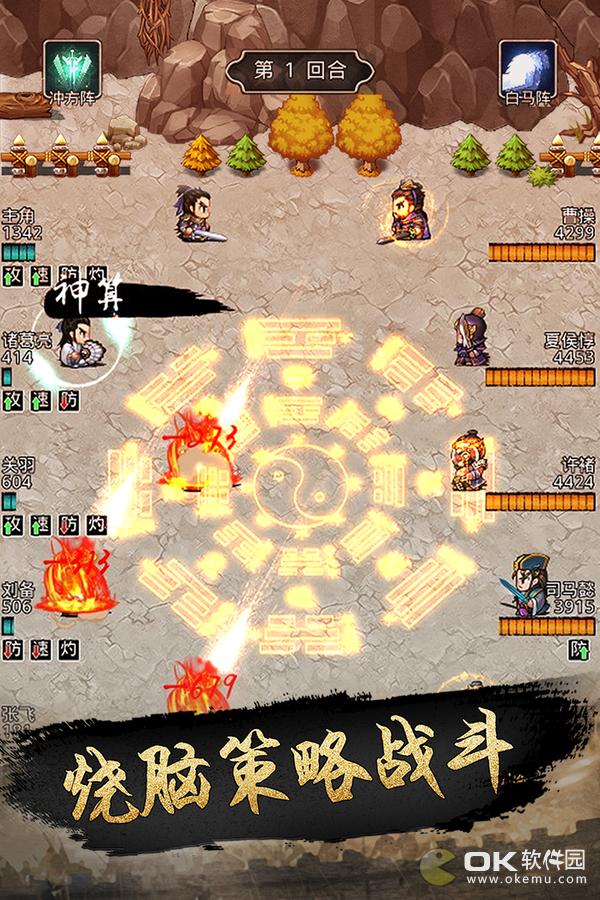 仙国志图2