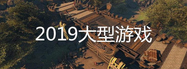 2019大型游戏