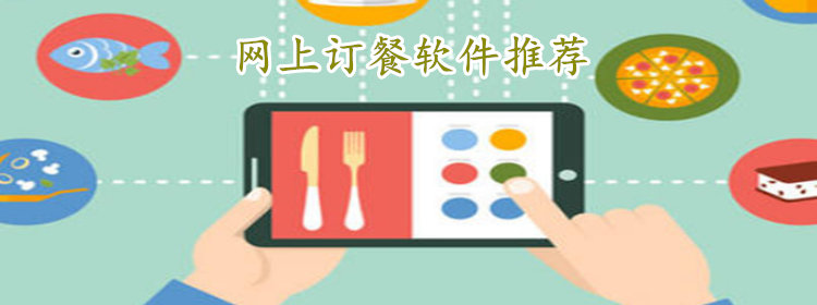 网上订餐软件