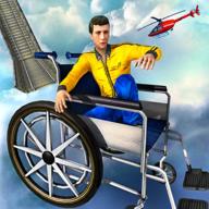 不可思议的轮椅