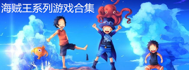 海贼王游戏系列合集