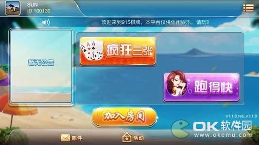 会泽扑克图2