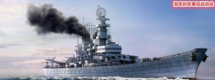 2019关于海军的军事征战游戏