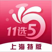 上海十一选五计划
