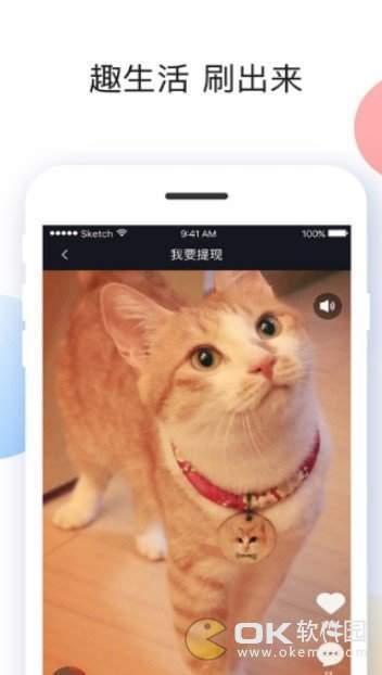 刷宝短视频app图2