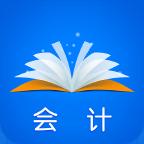 梦想成真会计电子书app