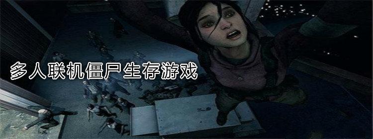 多人联机僵尸生存游戏