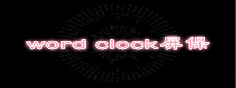 word clock屏保