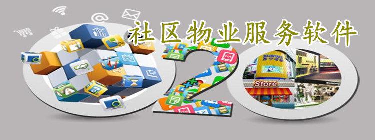 社区物业服务app