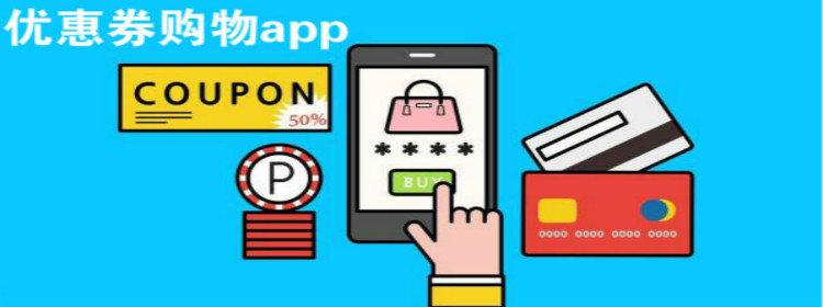 優惠券購物app大全