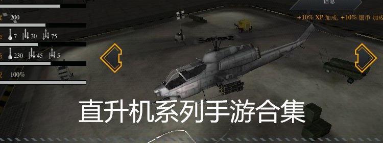 直升机系列手游合集