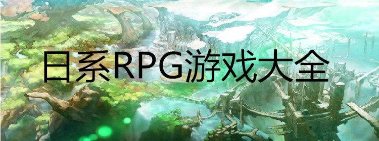 日系RPG游戏大全