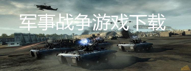 军事战争游戏下载