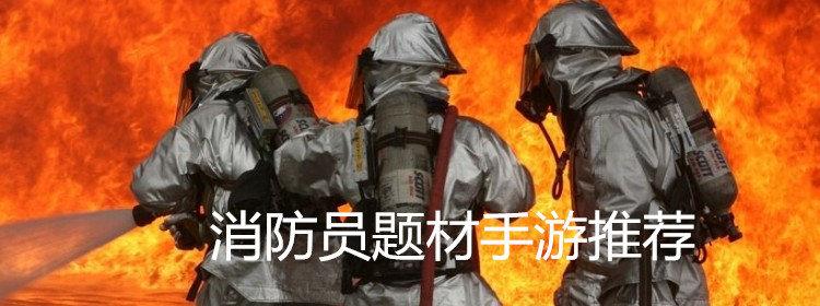 消防员题材手游推荐
