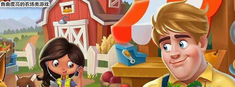 自由度高的農場類游戲大全
